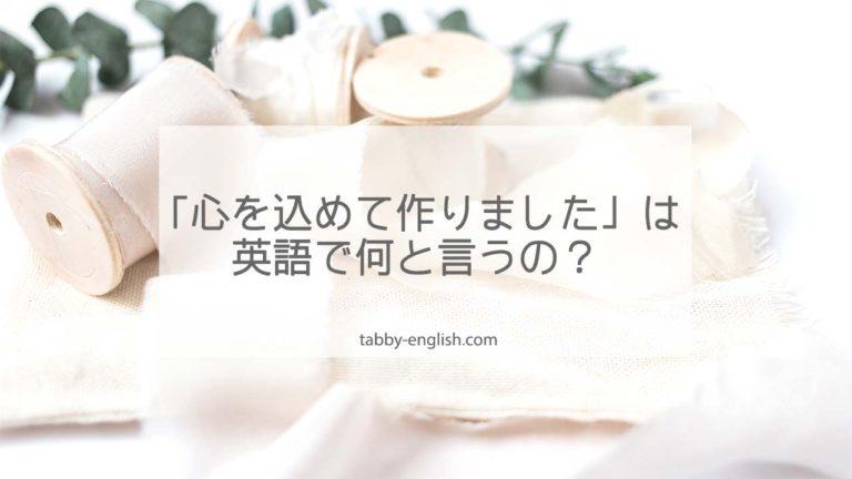 心を込めて作りましたは英語で何と言うの?