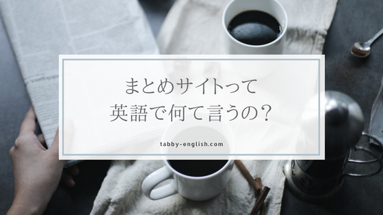まとめサイトって英語で何て言うの?